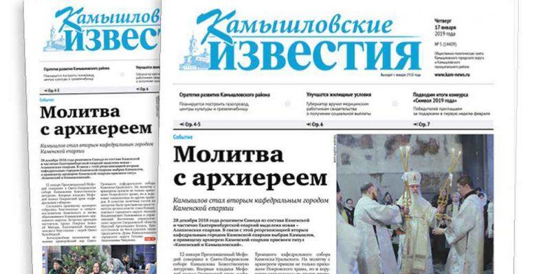 «Камышловские известия» 17 января 2019 года