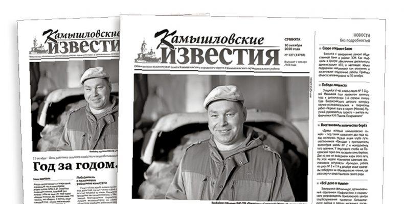 «Камышловские известия» 10 октября 2020 года
