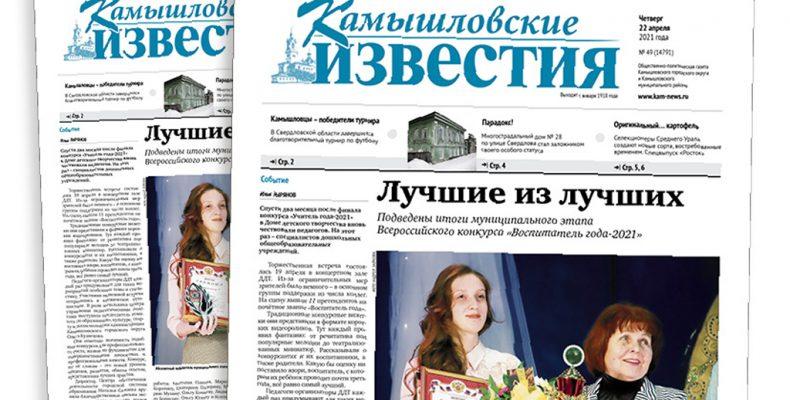«Камышловские известия» № 49 от 22 апреля 2021 года