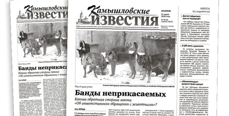 «Камышловские известия» 31 марта 2020 года