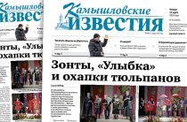 «Камышловские известия» 12 марта 2020 года
