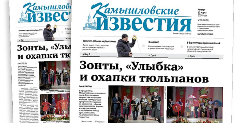 «Камышловские известия» № 30 от 12 марта 2020 года