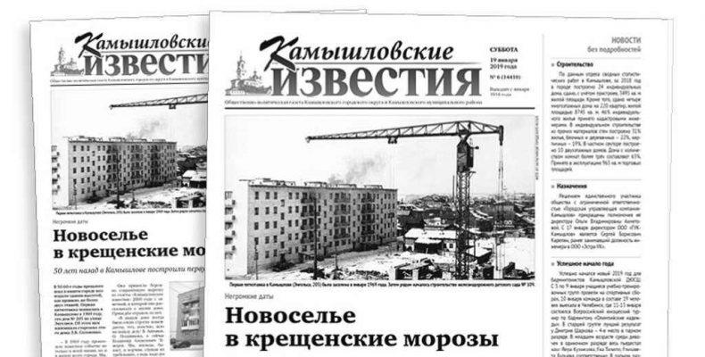«Камышловские известия» 19 января 2019 года