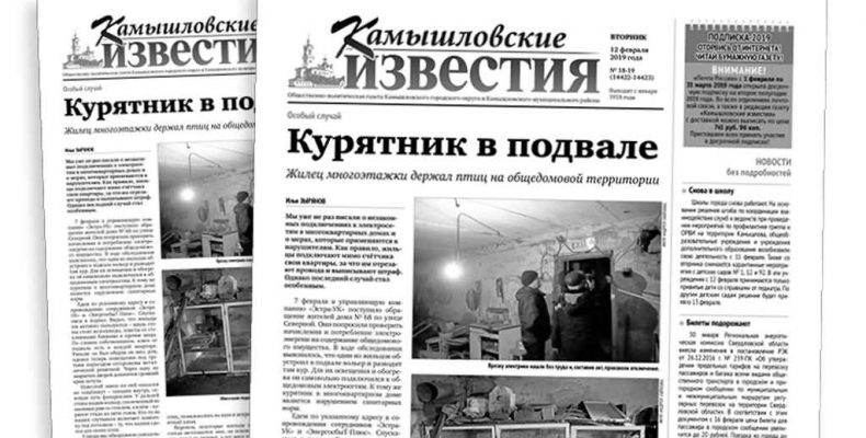 «Камышловские известия» 12 февраля 2019 года