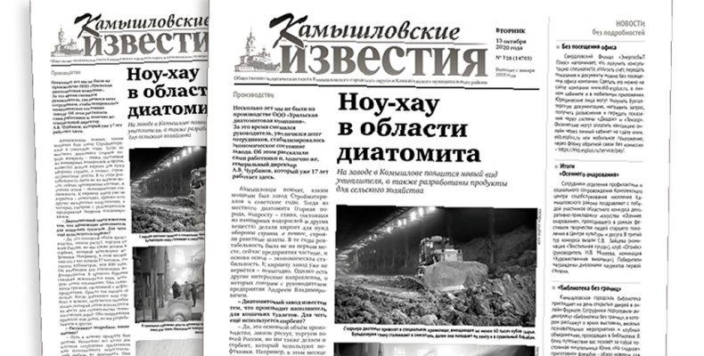 «Камышловские известия» 13 октября 2020 года