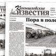 «Камышловские известия» № 50 от 24 апреля 2021 года