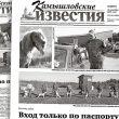 «Камышловские известия» № 119 от 18 сентября 2021 года