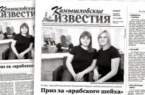 «Камышловские известия» 14 марта 2020 года