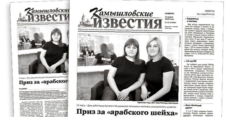 «Камышловские известия» № 31 от 14 марта 2020 года