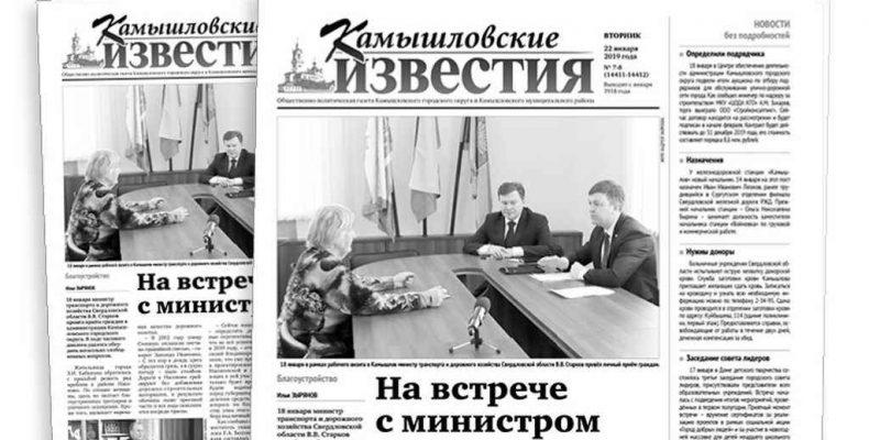 «Камышловские известия» 22 января 2019 года