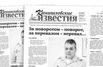 «Камышловские известия» от 13 февраля 2018 года