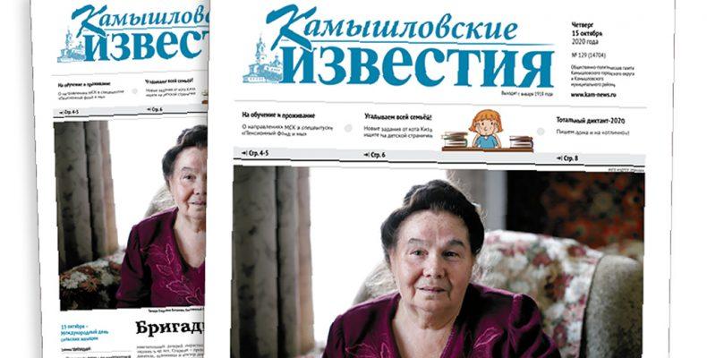 «Камышловские известия» 15 октября 2020 года