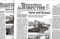 «Камышловские известия» № 51-52 от 27 апреля 2021 года