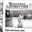 «Камышловские известия» № 119 от 21 сентября 2021 года