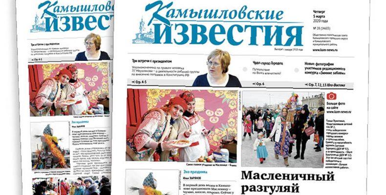 «Камышловские известия» 5 марта 2020 года