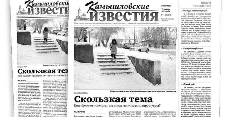 «Камышловские известия» 15 января 2019 года