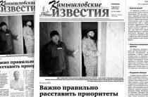 «Камышловские известия» 5 февраля 2019 года