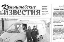 «Камышловские известия» от 6 февраля 2018 года