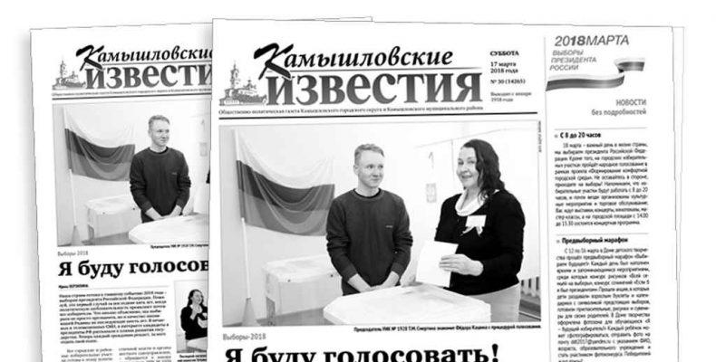 «Камышловские известия» 17 марта 2018 года