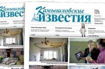 «Камышловские известия» 8 октября 2020 года