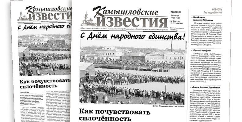 «Камышловские известия» 3 ноября 2020 года