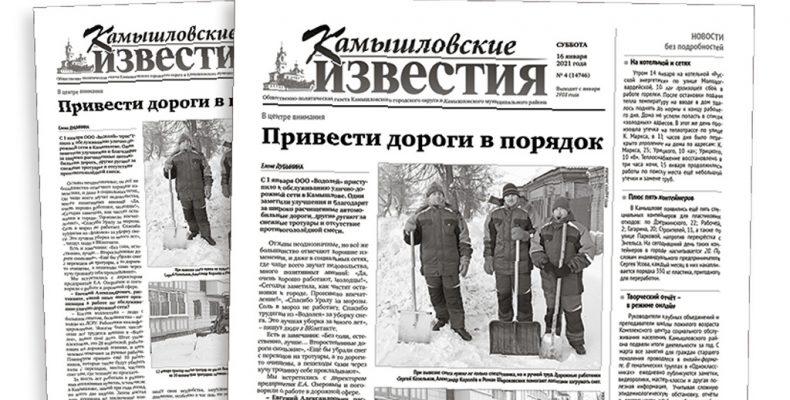 «Камышловские известия» 16 января 2021 года