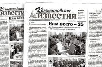 «Камышловские известия» № 48 от 20 апреля 2021 года