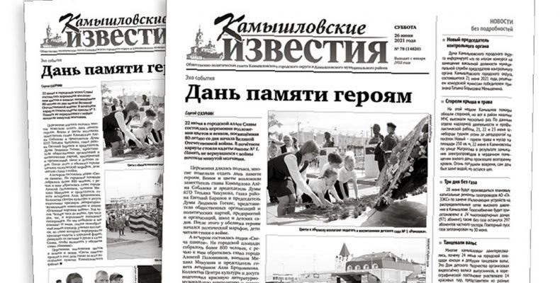 «Камышловские известия» 26 июня 2021 года