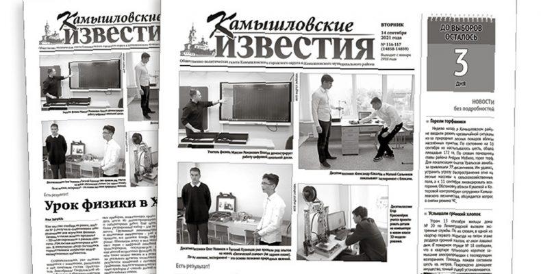 «Камышловские известия» № 116-117 от 14 сентября 2021 года