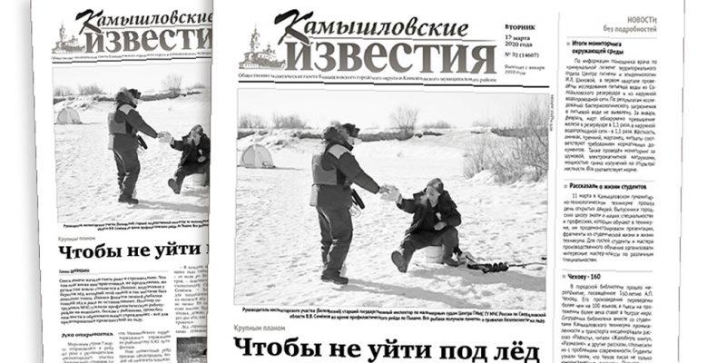 «Камышловские известия» 17 марта 2020 года