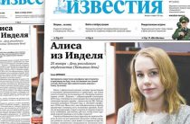 «Камышловские известия» 24 января 2019 года