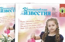 «Камышловские известия» от 15 февраля 2018 года