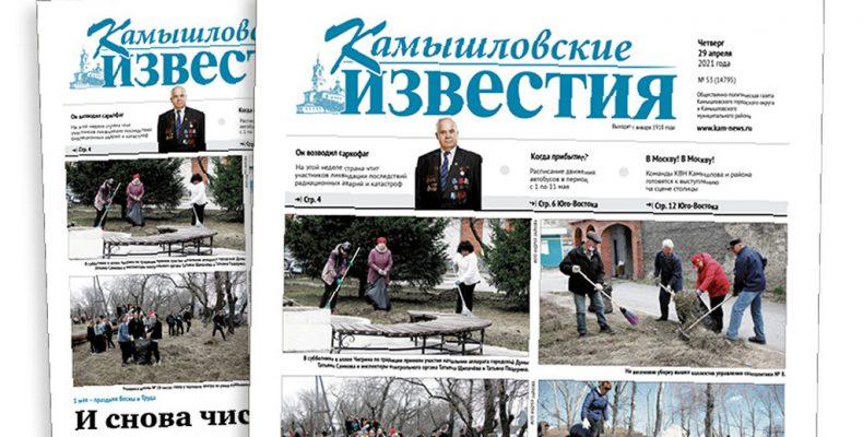 «Камышловские известия» № 53 от 29 апреля 2021 года