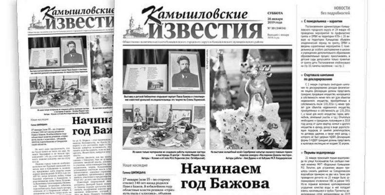 «Камышловские известия» 26 января 2019 года