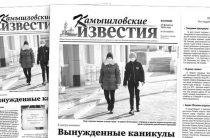 «Камышловские известия» от 20 февраля 2018 года