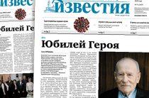 «Камышловские известия» 19 марта 2020 года