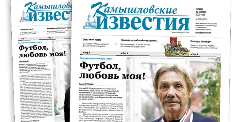 «Камышловские известия» 22 октября 2020 года
