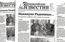 «Камышловские известия» № 54 от 4 мая 2021 года