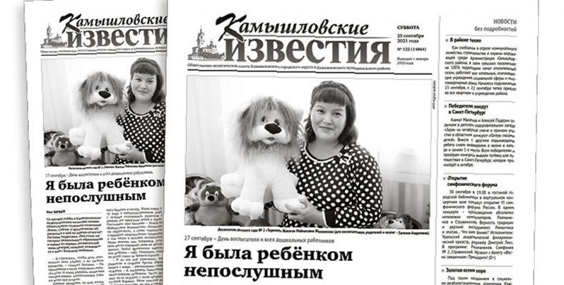 «Камышловские известия» № 122 от 25 сентября 2021 года