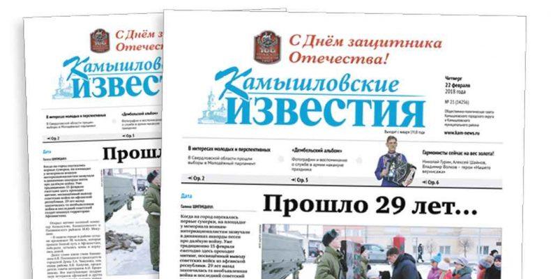 «Камышловские известия» от 22 февраля 2018 года