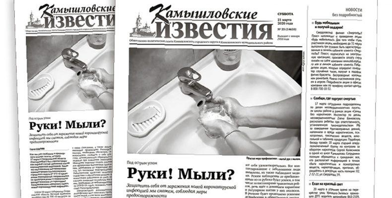 «Камышловские известия» 21 марта 2020 года