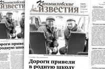 «Камышловские известия» 24 октября 2020 года