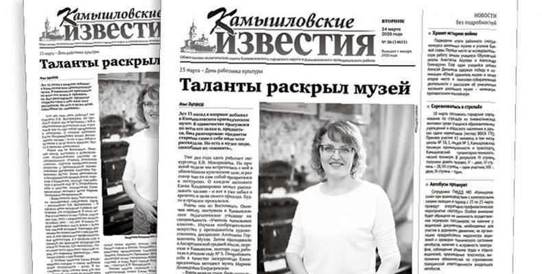 «Камышловские известия» 24 марта 2020 года