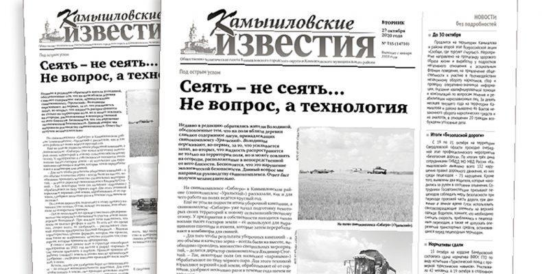 «Камышловские известия» 27 октября 2020 года