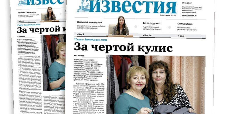 «Камышловские известия» 26 марта 2020 года