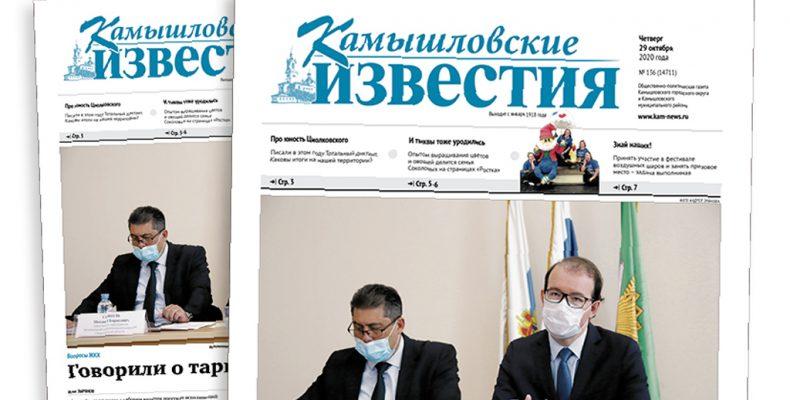 «Камышловские известия» 29 октября 2020 года