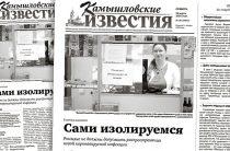 «Камышловские известия» 28 марта 2020 года