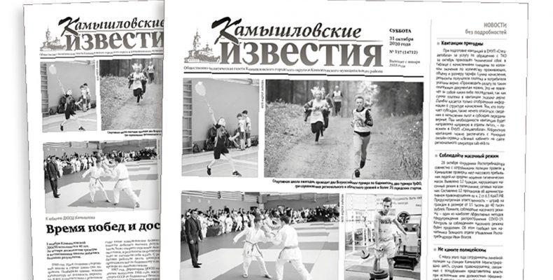 «Камышловские известия» 31 октября 2020 года
