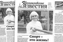 «Камышловские известия» № 101 от 12 августа 2017 года
