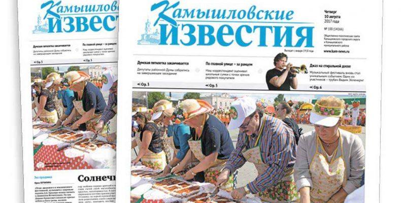 «Камышловские известия» № 100 от 10 августа 2017 года